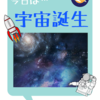ビッグバンと宇宙誕生のおはなし!