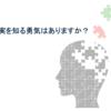 【簡単!サイエンス】アルツハイマー型認知症: いつ/誰が/なぜ.. 知らずにいて後悔しませんか? [後編]
