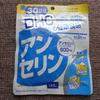 【DHC アンセリン】尿酸値・疲労回復対策!回遊魚の特有成分が詰まったサプリメント実食レビュー!