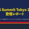 AWS Summit Tokyo 2018 登壇レポート
