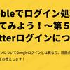 Bubbleでログイン処理をしてみよう!~第5回Twitterログインについて