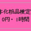 日本化粧品検定3級を0円で合格する方法【勉強時間は1時間】