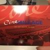 TOHOシネマズのシネマイレージカードを作ってみた。