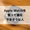 Apple Watchを買って満足できそうな人