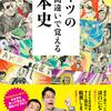 久しぶりに読んで爆笑!『ナイツの言い間違いで覚える日本史』
