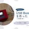 M5Stackで電子工作『USB Bomber』のLTしました