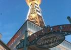 大阪、通天閣、新世界そして飛田新地