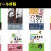 【50%OFF】 将棋関連本が大安売りセール中!!(9/7まで)