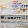 【新生活でお得☆】ヤマダ電機「THE安心」で買ったもの紹介