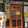 【西谷グルメ】横浜市保土ヶ谷区 食事処 りんごの木に行ってみました