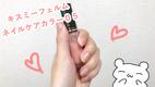 キスミーフェルム ネイルケアカラー05を使ってみたよ。簡単に指先きれい!オールインワン美容液マニキュア。
