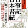 あらすじとイラストでわかる古事記・日本書紀 日本人の原点を知る 文庫ぎんが堂