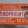 吉野家他の3社合同定期券を入手!月曜から牛丼80円引きだ~♪