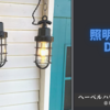 【DIY】照明器具を改造した