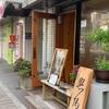 丼祭り‼ピンチはチャンス‼︎︎〜千駄木、根津でお昼ご飯を調達〜