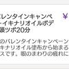 2月限定【バレンタインキャンペーン】オイルボディコース!@新潟市北区田園サロンビアンカ