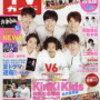 週刊TVガイド 2018年6月8日号 目次