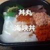 【丼丸(どんまる)⑩】おすすめメニュー 「海峡丼」は見た目は地味だが実力派のおいしさ!※YouTube動画あり