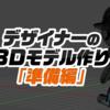 デザイナーの3Dモデル作り「準備編」
