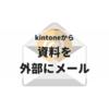 kintoneのファイルを外部に送りたい kMailerで簡単安全に共有しましょう