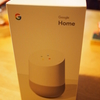 【レビュー】Google Homeがやってきた!