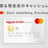楽天銀行の口座開設で新登場のデビットカード(Mastercard)