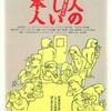 【三谷幸喜】作品について ~『12人の優しい日本人』~