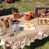 北海道への帰省!⑤~ライジングサンロックフェスティバル2日目(8/13)、旅を振り返って~