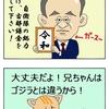 【犬猫漫画】ジョニーの帰還・その2