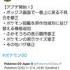 【ポケモンgo】アップデート「0.89.1」が発表されました! 気になる内容とは?