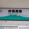 えちごトキめき鉄道・しなの鉄道 妙高高原駅