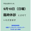 【9月10日,臨時休診のお知らせ】