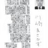 川崎まさかずの選挙公報(2015, 2019年小田原市議会選)