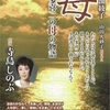 NO96.三浦綾子「母」映画化