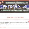 5日(日)に富士市の岳南電車で岳鉄ナイトウォークが開催されます
