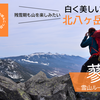 【八ヶ岳日帰り】蓼科山 残雪期のルートガイド