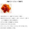 『鶏のコーンフレーク揚げレシピ』