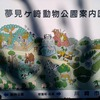 入園無料の夢見ヶ崎動物公園にトトロの森?