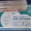 DR-DPM60買いました