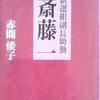 『新選組副長助勤 斎藤一』を読んでみた!