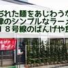 【食事】ばんげや食堂。芦ノ牧温泉駅の近くの食事処。昔懐かしの喜多方ラーメン好きならココがおすすめ!
