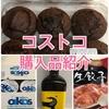 コストコ購入品紹介☆リピート品と初購入品