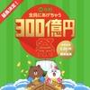 全員にあげちゃう300億円祭が延長になりました!!