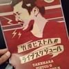 竹原ピストルライブ@さいたま市文化センター