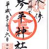 琴平神社の御朱印(神奈川・川崎市)〜鬱蒼とした森で孤独な狐が待つ異空間