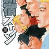 漫画【新宿スワン38巻】ネタバレ無料