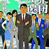 福山雅治主演の「集団左遷」とリアルな銀行がラップした話。