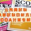 【SCOA(スコア)対策】地方公務員試験(市役所)教養試験のコツを解説