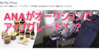 【入札】ANAプレミアムエコノミーへのアップグレードの入札サービス開始!【オークション】