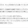 私立恵比寿中学のファン「エビ中ファミリー」はなぜ嫌われるのか